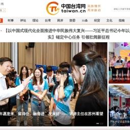 中国台湾网 民族情怀 两岸脉动