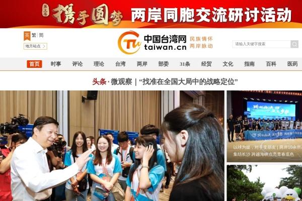 中国台湾网首页,仅供参考