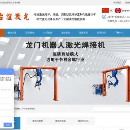 激光焊接机_手持激光焊接机_东莞市台谊激光科技有限公司