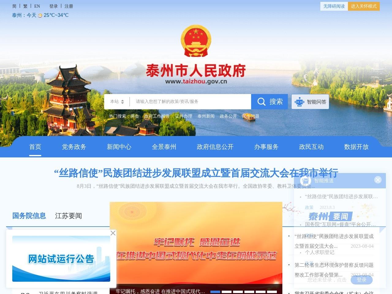 泰州市政府门户网站