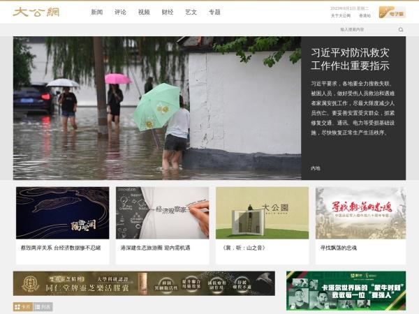 www.takungpao.com的网站截图