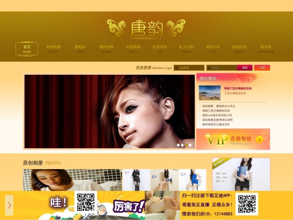 www.tangyun365.com网站缩略图
