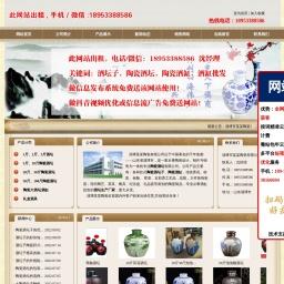 陶瓷酒坛子_酒缸批发生产厂家-淄博市龙兴陶瓷有限公司提供