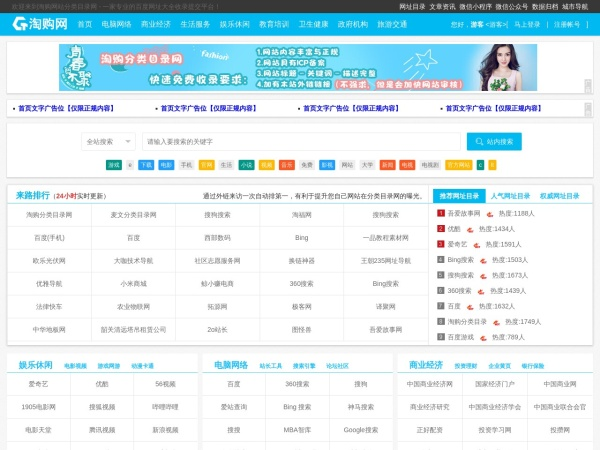 www.taogouwang.net的网站截图