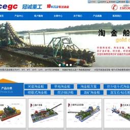 淘金船-采金船-选金船-链斗式挖金船厂家-青州冠诚重工机械有限公司