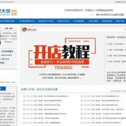 淘宝大学_淘宝大学视频教程免费培训课程全套-领淘教育官网