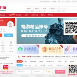 淘手游-专业的手游交易平台