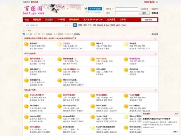 www.taotu99.net网站缩略图