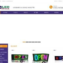 深圳市特邦达光电LED车载屏