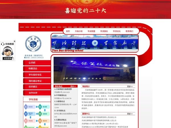 南京天保驾校官方网站