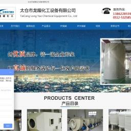 太仓市龙耀化工设备有限公司