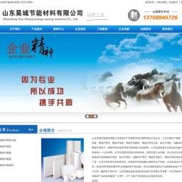 陶瓷纤维挡火板_纸_毯_模块厂家,价格-山东昊城节能材料有限公司