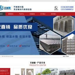 消防水箱|保温水箱|生活水箱_天诚源环保设备有限公司