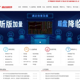 通达信软件 - 深圳财富趋势科技股份有限公司
