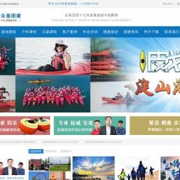 上海团建活动策划_户外拓展培训_年会策划公司_上海团建公司_上海众基团建