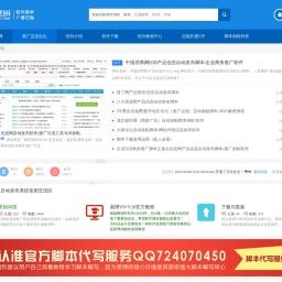 易博万能网站发帖神器