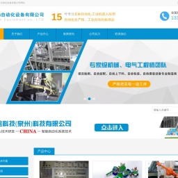 非标工厂工业自动化设备_上下料_桁架机械手_柔性生产线