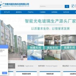 调光玻璃、调光膜、LED发光玻璃生产定制——广州泰鸿通光电科技有限公司