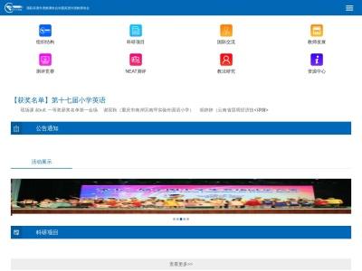 中国英语外语教学研究网