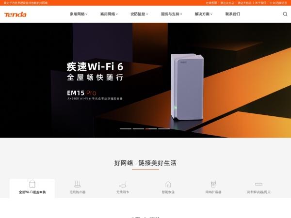 腾达官方网