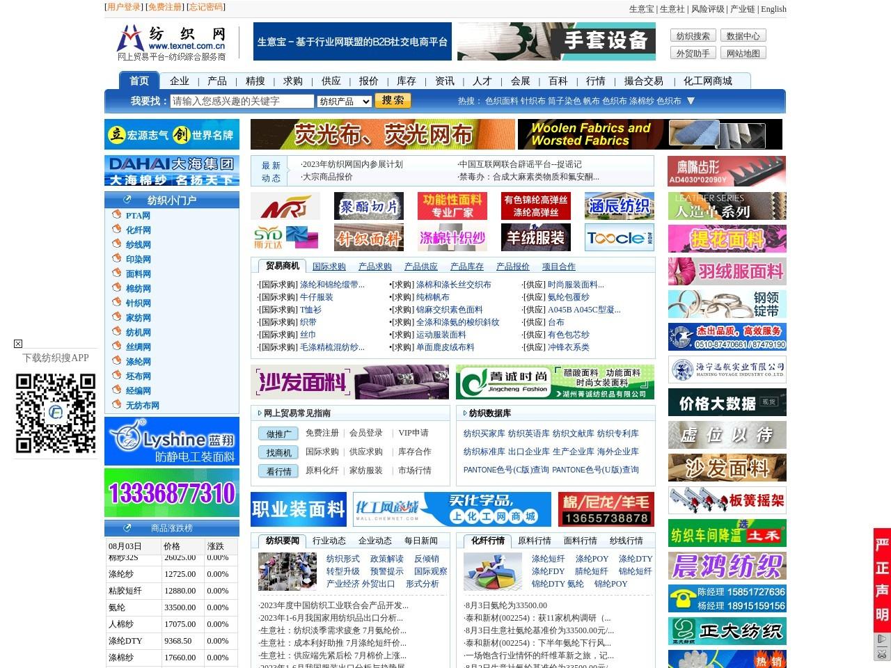 中国纺织网