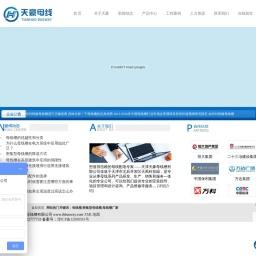 母线槽厂家-密集型母线槽-天津天豪母线槽有限公司