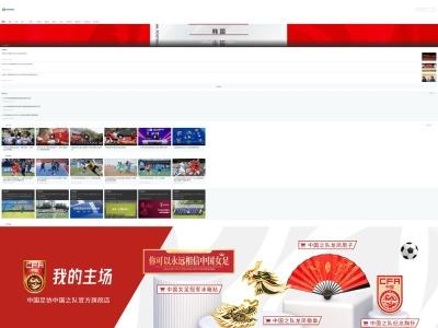 中國足球協會