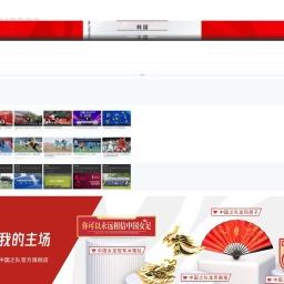 中国足球协会官方网站