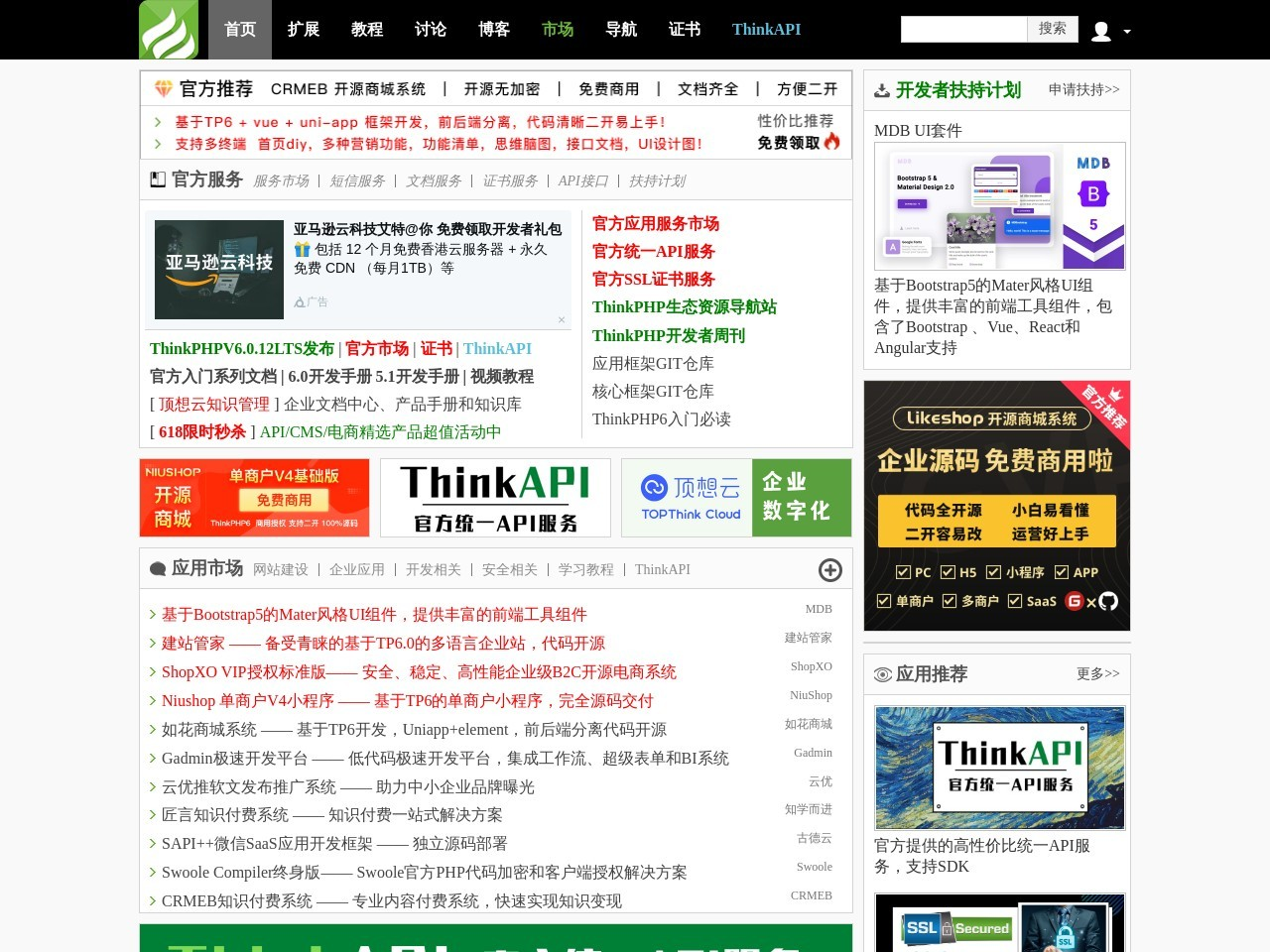 ThinkPHP框架
