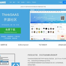 ThinkSAAS - 开源社区
