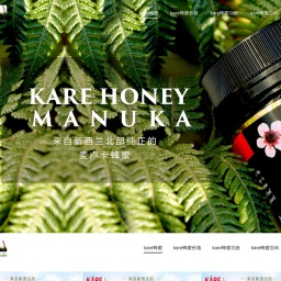 Kare麦卢卡蜂蜜-来自新西兰北部纯正麦卢卡蜂蜜