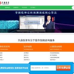 【什么炒股软件好用】如何选涨停牛股 _ 江苏天鼎证券公司