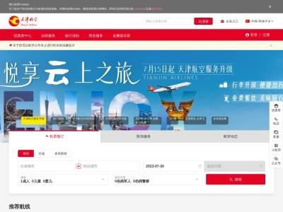 天津航空[--] – 天津航空有限责任公司 - 网页快照