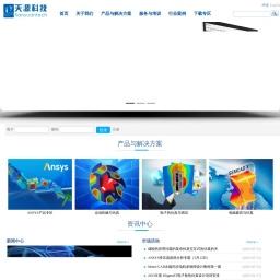 北京天源博通科技有限公司-天源科技专业电磁仿真和热仿真软件服务提供商
