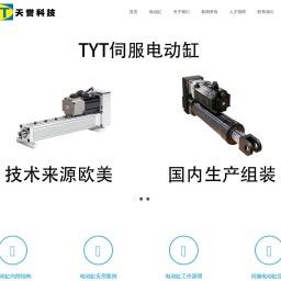 电动缸厂家_微型伺服电动缸_北京天誉科技精密伺服电动缸生产厂家