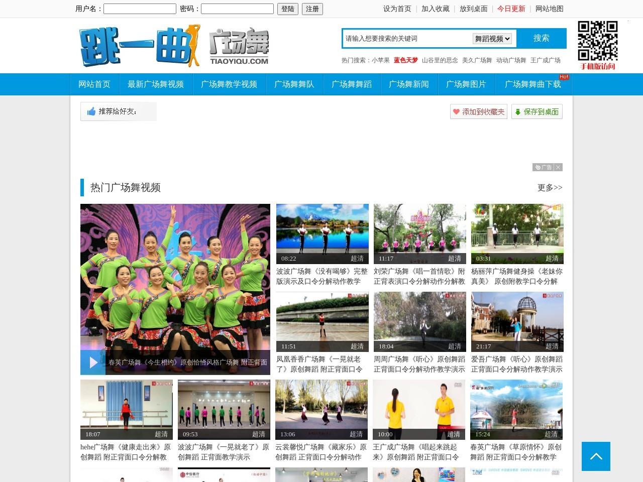 跳一曲广场舞-2021最新广场舞教学视频大全,中老年广场舞视频下载