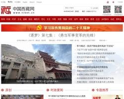 中国西藏信息中心