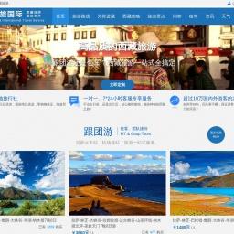 西藏旅游_西藏旅行社_西藏旅游线路攻略-西藏中国旅行社