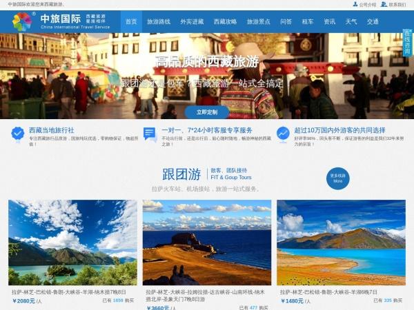 www.tibetcts.com的网站截图