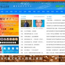 藏人文化网 - 藏族文化|藏传佛教|博客西藏|藏人社区|西藏文化的中文平台|藏地资讯服务第一媒体