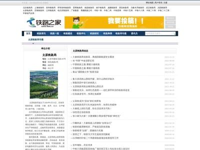 中国铁路太原局