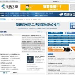 铁路网 - 中国铁路行业门户网站