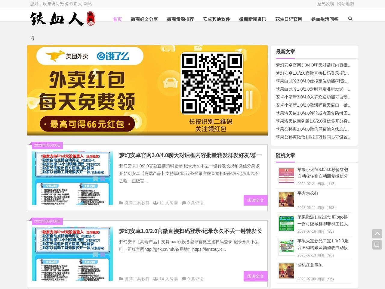 铁血人-微商推广微信营销与企业网络营销平台