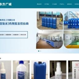 双氧水生产厂家
