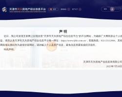 天津房地产综合信息网