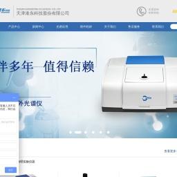 红外光谱仪-傅里叶红外光谱仪-荧光分光光度计-天津港东科技股份有限公司