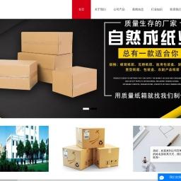 天津纸盒厂|纸箱厂|彩箱厂|瓦楞纸箱厂|医用包装盒|包装纸箱-自然成纸业
