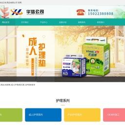 天津卫生用品-纸尿裤-成人护理床垫-婴儿护理床垫-天津华信卫生用品有限公司