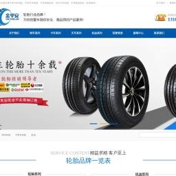 【金平安轮胎】