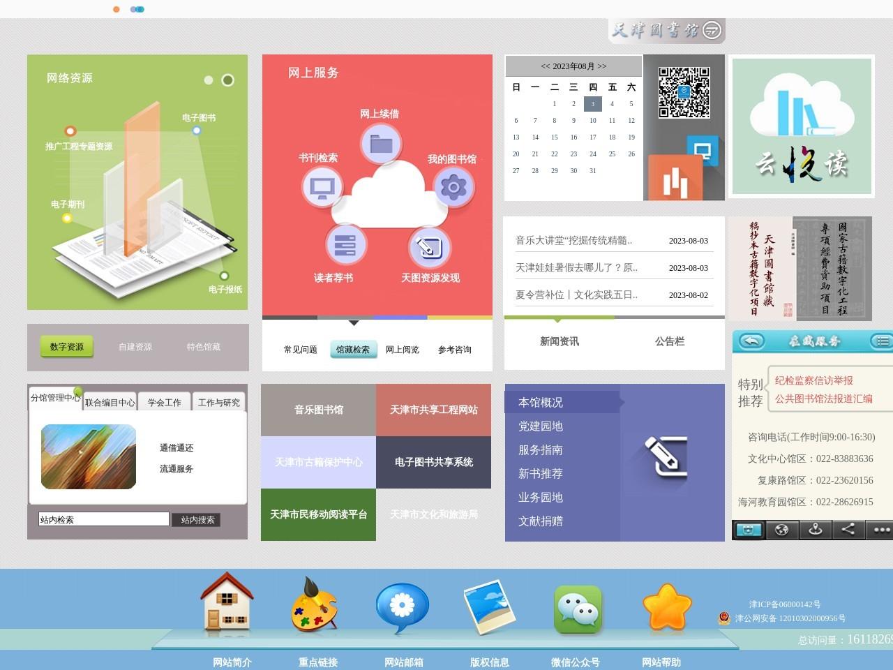 天津图书馆截图